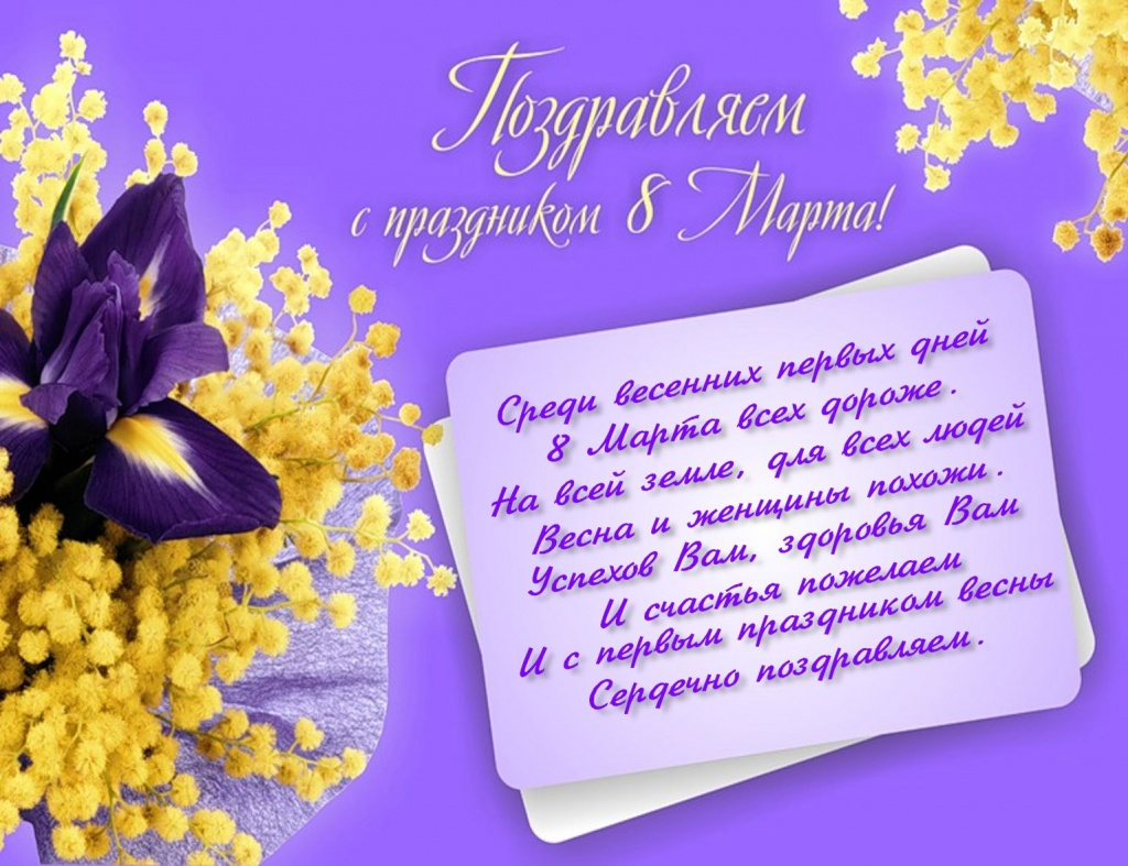 С 8 марта поздравления короткие врачу